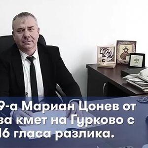 Републиканци за България: Община Гурково е явен пример за резултатите от симбиозата ГЕРБ-ДПС