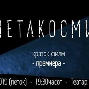 """Премиера на краткиот филм """"Метакосмија"""" во Куманово"""