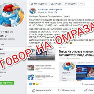 """Повторно говор на омраза од Фејсбук страницата """"Налет да се сторите"""", на мета Џабир Дерала, ЦИВИЛ и Ненад Јовановиќ"""