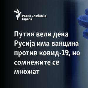 Путин вели дека Русија има вакцина против ковид-19, но сомнежите растат