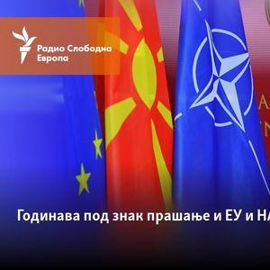 Годинава под знак прашање и ЕУ и НАТО - вие коментирате