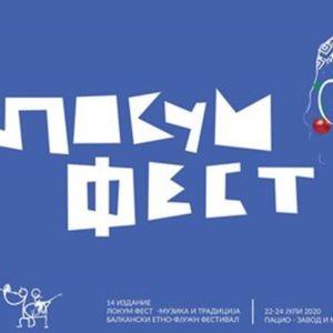 """""""Локум фест 2020"""" со амбициозна македонска музичка приказна"""