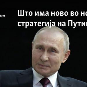 Што има ново во новата стратегија на Путин?