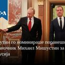 Путин го номинираше поранешниот прв даночник Михаил Мишустин за нов премиер на Русија