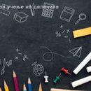 Тестирањата на платформата продолжуваат, но безуспешно: Учениците и наставниците никако не може да се вклучат