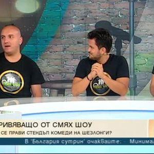 "Стендъп комедия, но на шезлонги: ""Нема К'во"" с турне в страната"