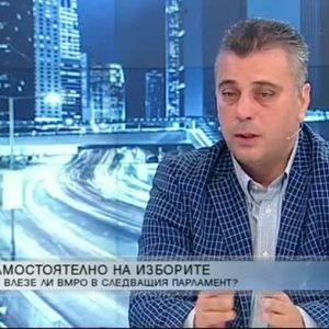 Депутат от ВМРО: Правилно е да отидем сами на избори