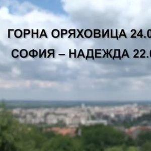 В Русе дишат най-мръсния въздух, София е трети в класацията
