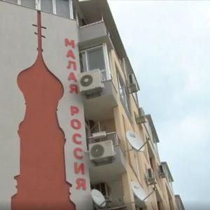 Руснаците спряха да продават имотите си по морето, цените скочиха