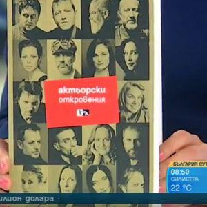 Сборник събира откровенията на най-известните ни актьори