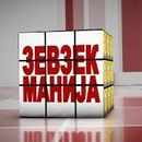 Зевзекманија 23.03.2019 Zevzekmanija