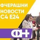 Фчерашни новости С4 Eпизода 24