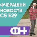 Фчерашни новости С5 Eпизода 29