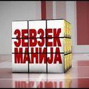 Зевзекманија 16.2.2019 Zevzekmanija