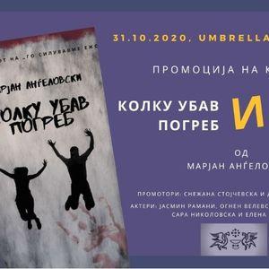 Промоција на две книги на Марјан Анѓеловски