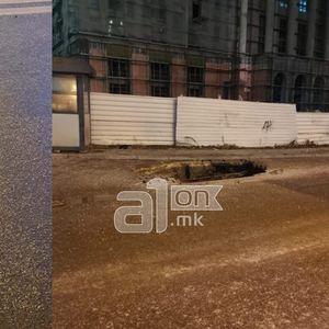 Распукан и асфалтот пред МНР, по дупката која се појави поради пукната водоводна цевка