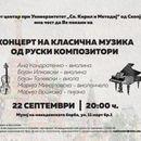 Со концерт на руска класична музика почнуваат Деновите на руски јазик и култура