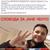 НЕ САКАМ АМНЕСТИЈА: Не се предавајте, чувајте го името, сакам само правично судење порака од Јане Ченто