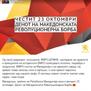МИЦКОСКИ: ВМРО постои за Македонија и за нејзиниот народ!