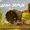 """ИМАМЕ КОЈ ДА НЕ ПРЕТСТАВУВА: Македонскиот филм кандидат за """"Оскар"""""""