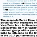 ТОРТУРА КАКВА НЕМАЛО НИ ВО ТУРСКО: Вице и Зоран оставаат цели фамилии без леб зошто гласале за ВМРО-ДПМНЕ