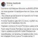 Еве зошто не е дел од ВМРО-ДПМНЕ: Поповски барал партијата да се откаже од уставобранителите