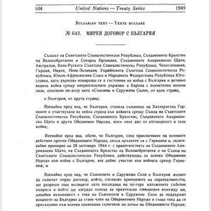 (Фото) Мицкоски го објави мировниот договор според кој Бугарија е фaшиcтички okyпатор и треба да плаќа вoeни peпapaции