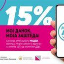 """Апликацијата """"МојДДВ"""" ја презеле 120.000 граѓани"""