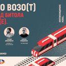 Фати го возо(т) од Битола