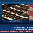 Трет ден игра на нерви за уставните измени