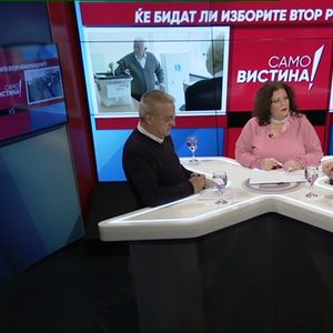 """""""Само Вистина"""" со Агим Јонуз и Страшо Ангеловски"""
