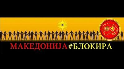 """""""Македонија -Блокира"""" поднесе кривична пријава против ДИК"""