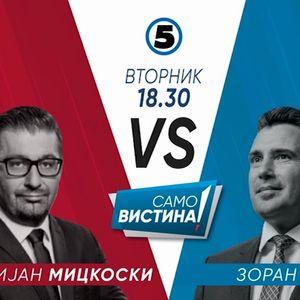 """Телевизиски дуел на деценијата: Заев-Мицкоски во """"Само Вистина"""" на Канал 5 - вторник во 18:30!"""