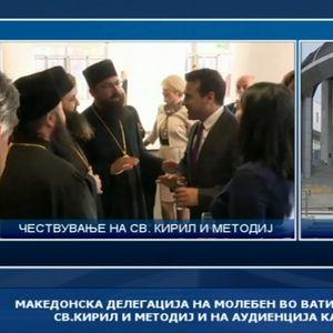 Македонија го чествува денот на сесловенските просветители Св. Кирил и Методиј