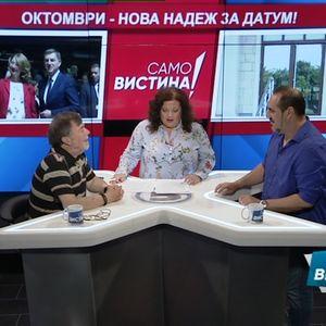 """""""Само Вистина"""" со Тодор Пендаров и Арменд Нухиу"""
