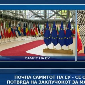 Почна самитот на ЕУ - се очекува потврда на заклучок за Македонија