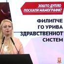 ВМРО-ДПМНЕ: Нов скандалозен тендер за набавка на мамографи