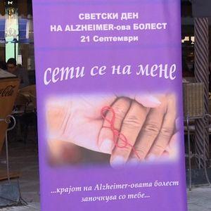 "Алцхајмеровата болест,,крадец"" на помнењето"