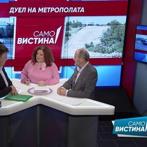 """""""Само Вистина"""" со Петре Шилегов и Коце Трајановски"""