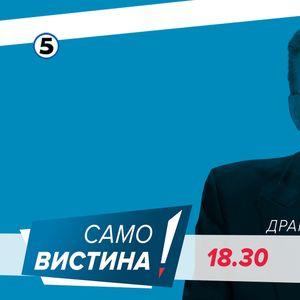 """Вечерва во """"Само вистина"""" гостин ќе биде Драган Даниловски"""