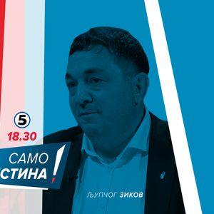 """Вечерва во """"Само вистина"""" ќе гостуваат Мирјана Најчевска и Љупчо Зиков."""
