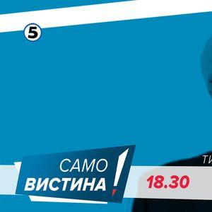 """Вечерва во """"Само вистина"""" гостин ќе биде Тито Петковски"""