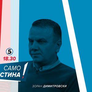 """Вечерва во """"Само вистина"""" гости ќе бидат Бранко Героски и Зоран Димитровски"""