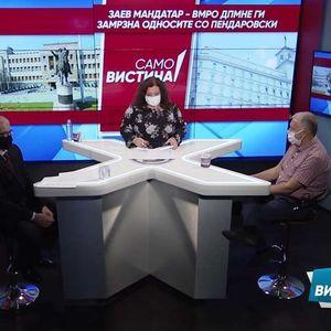 """""""Само Вистина"""" со Тодор Петров и Абдулади Вејсели"""