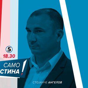 """Вечерва во """"Само вистина"""" гости ќе бидат Солза Грчева и Стојанче Ангелов"""