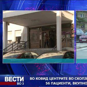 Во ковид центрите во Скопје за 24 часа се хоспитализирани 56 пациенти