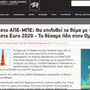 Заев за АНА-МПА и ЕРТ: Прашањето со ФФМ ќе се реши врз основа на Договорот од Преспа