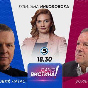 """Вечерва во """"Само вистина"""" гости ќе бидат Драган Павловиќ Латас и Зоран Иванов."""