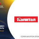 """Утре во Скопје се одржува """"Самитот на Западен Балкан"""" организиран од лондонски The Economist"""