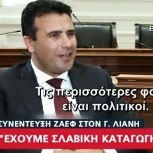 Заев го запали Фејсбук: Во интервју за грчка телевизија изјави дека сме ја присвојувале туѓата историја